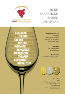 first_balkan_wine_festival_2012