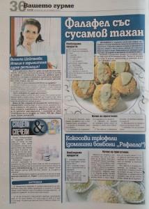 merudia_bg_violeta_sheitanova_vestnik_presa