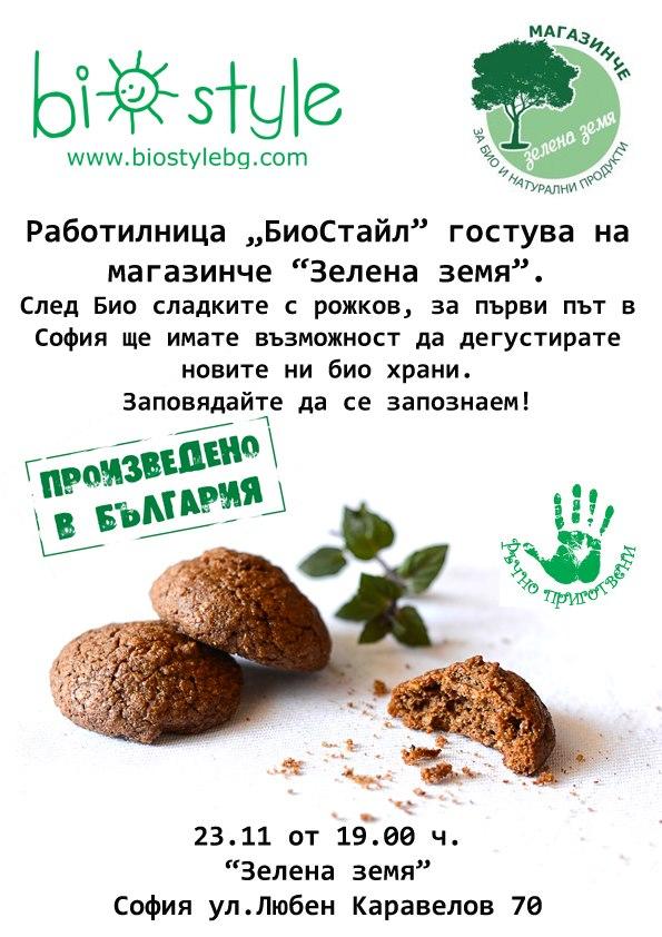 pokana_rabotilniza_bio_style_sladki_s_rojkov