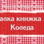 Malka-knijka-za-Koleda_cover_first2
