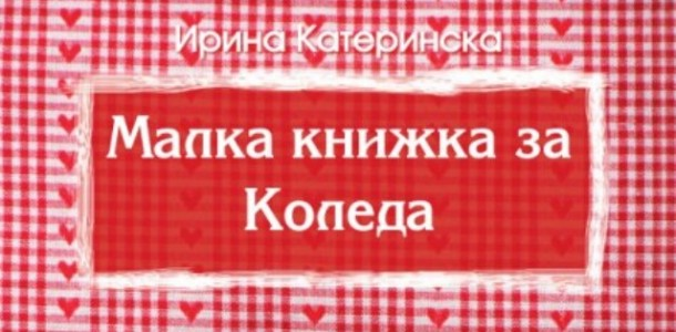 Malka-knijka-za-Koleda_cover_first2