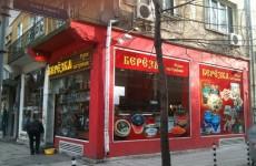ruski_magazin_beriozka