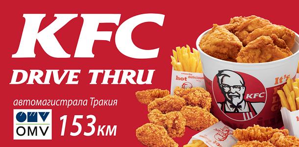 KFC_magistrala_trakia