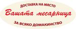 Vashata_mesarnica