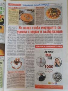 vestnik_vsichko_za_semeistvoto_merudia_bg_2