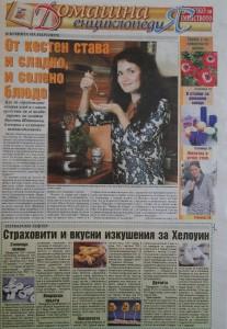 merudia_bg_violeta_sheitanova_vestnik_vsichko_za_semeistvoto
