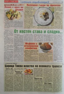 merudia_bg_vsichko_za_semeistvoto