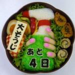 bento-box-food-art
