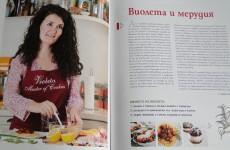 violeta_i_merudia_na_gosti_na_menu