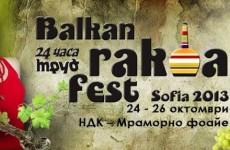 rakia_fest_NDK