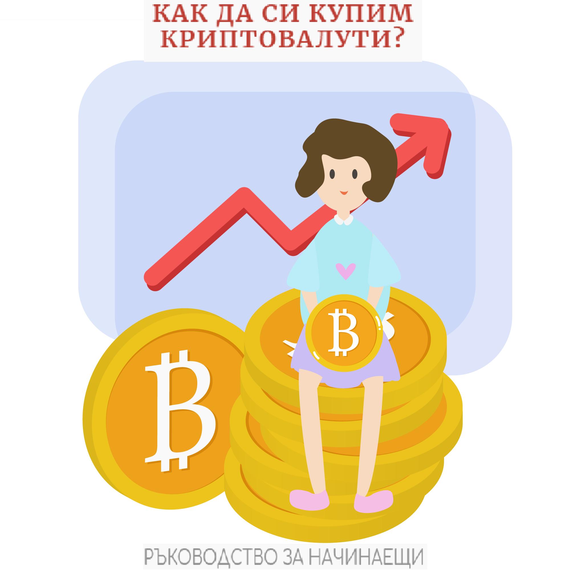 как да купя криптовалута